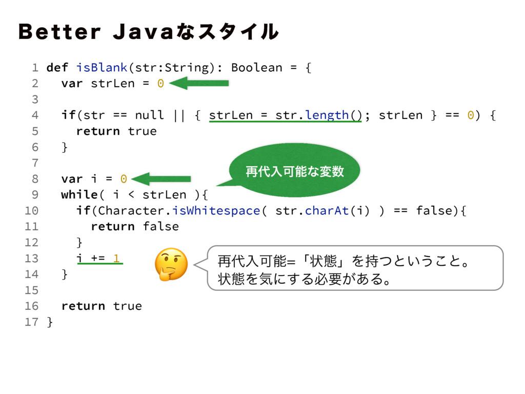 1 def isBlank(str:String): Boolean = { 2 var st...