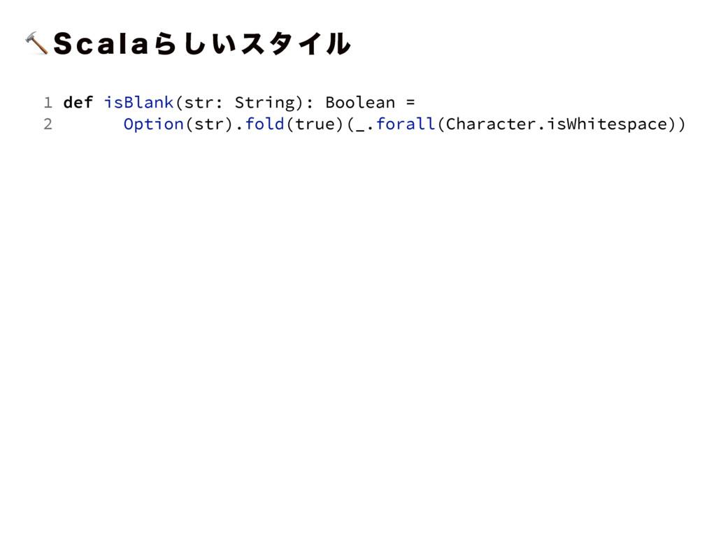 1 def isBlank(str: String): Boolean = 2 Option(...