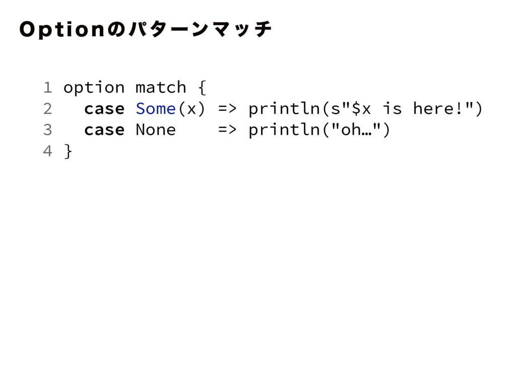 0 Q U J P O ͷ ύ λ ʔϯ Ϛ ο ν 1 option match { 2 c...