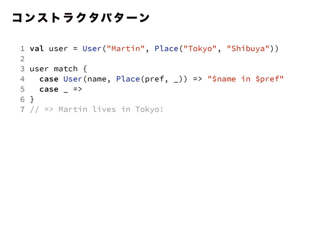 "ί ϯε τ ϥ Ϋ λύ λ ʔϯ 1 val user = User(""Martin"", ..."