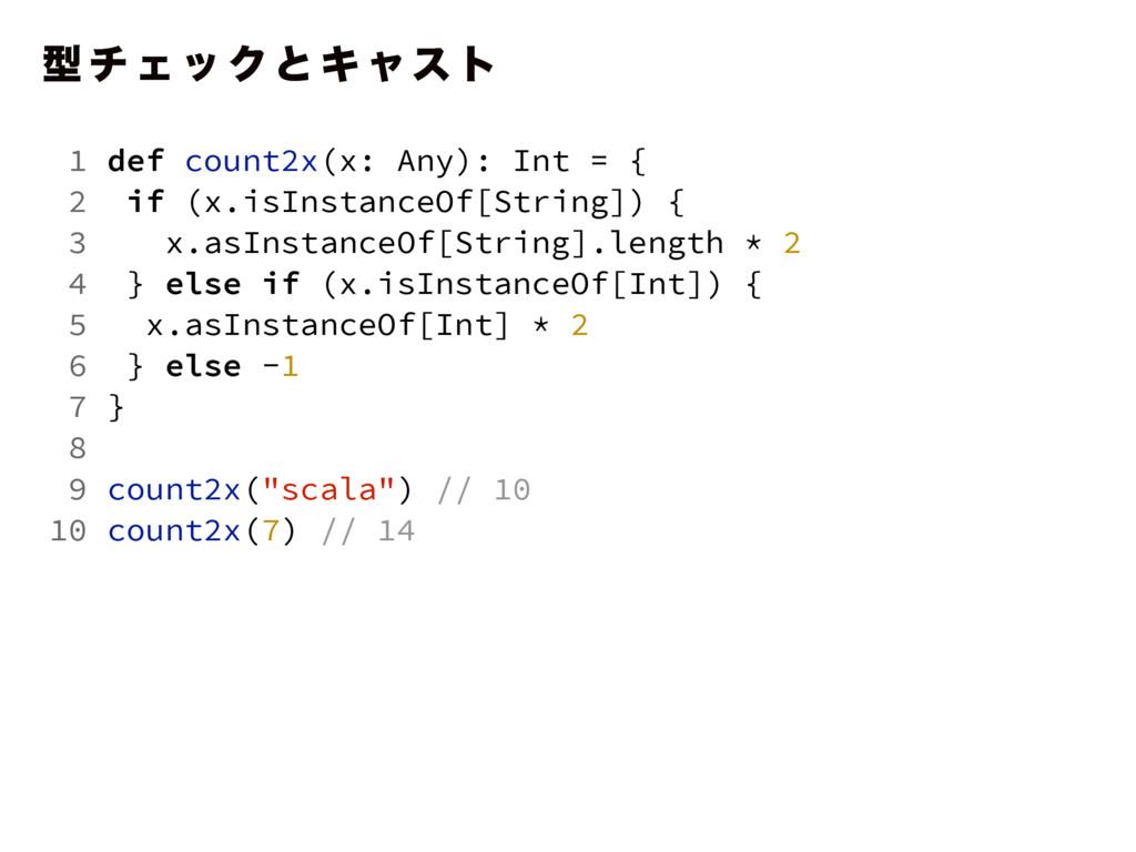 ܕ ν Σ ο Ϋ ͱ Ω ϟε τ 1 def count2x(x: Any): Int =...