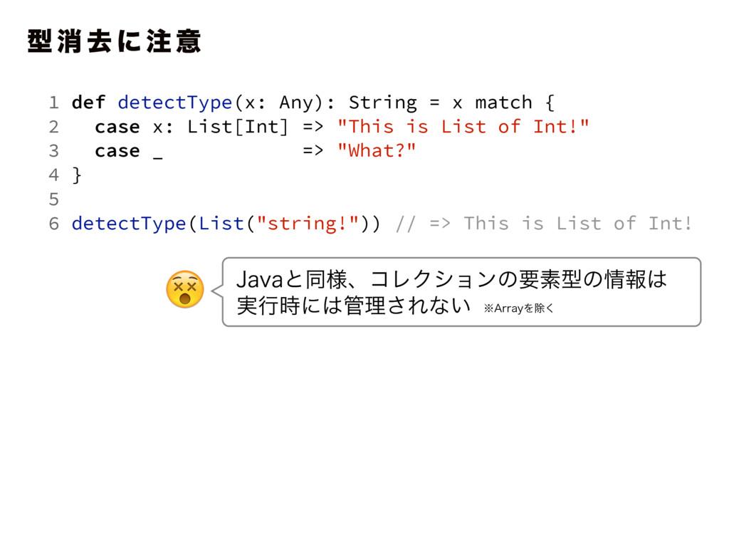 ܕ ফ ڈ ʹ  ҙ 1 def detectType(x: Any): String = ...