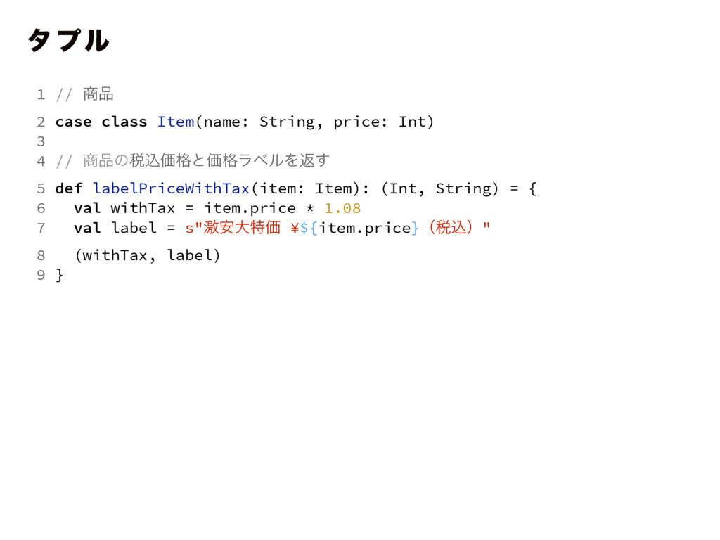 λ ϓϧ 1 //  2 case class Item(name: String, pr...