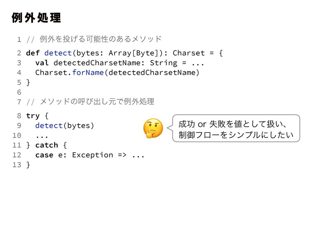 ྫ ֎ ॲ ཧ 1 // ྫ֎Λ͛ΔՄੑͷ͋Δϝιου 2 def detect(byte...
