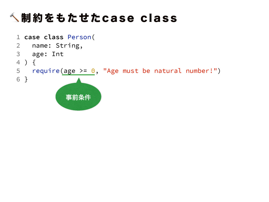 1 case class Person( 2 name: String, 3 age: Int...