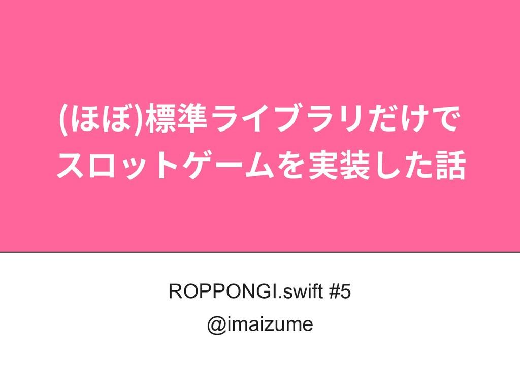 (΄΅)ඪ४ϥΠϒϥϦ͚ͩͰ εϩοτήʔϜΛ࣮ͨ͠ ROPPONGI.swift #5 ...