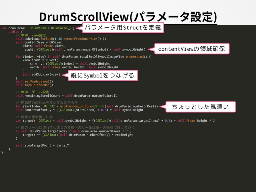 DrumScrollView(ύϥϝʔλઃఆ) var drumParam : DrumPar...