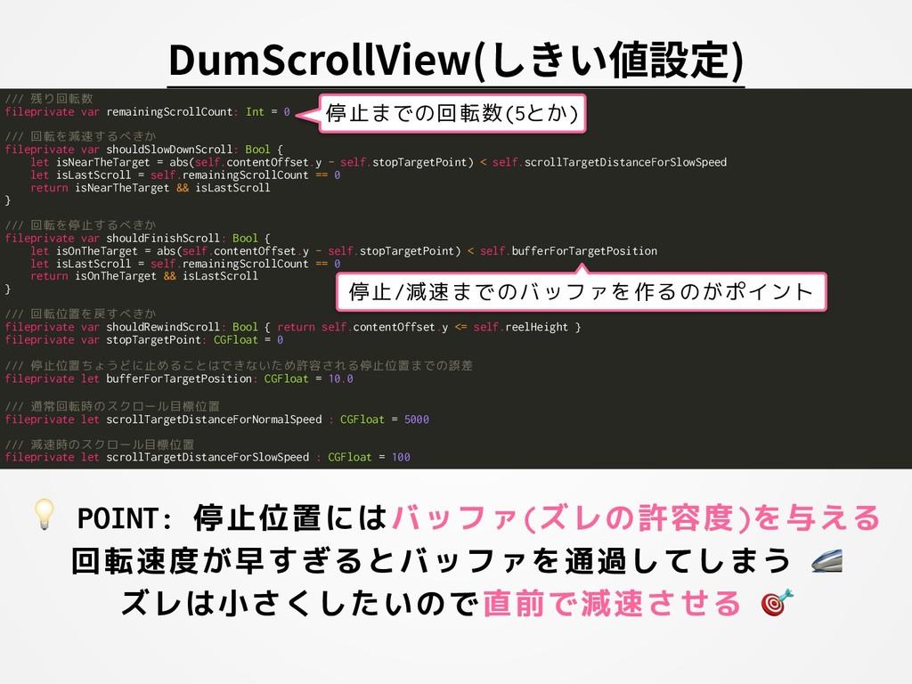 DumScrollView(͖͍͠ઃఆ) /// 残り回転数 fileprivate var...