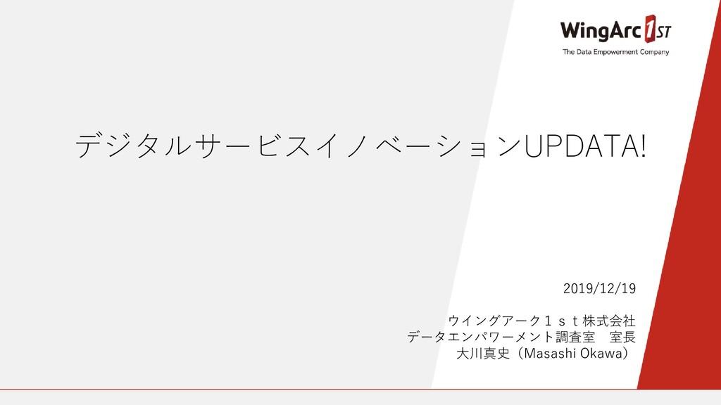 デジタルサービスイノベーションUPDATA! 2019/12/19 ウイングアーク1st株式会...