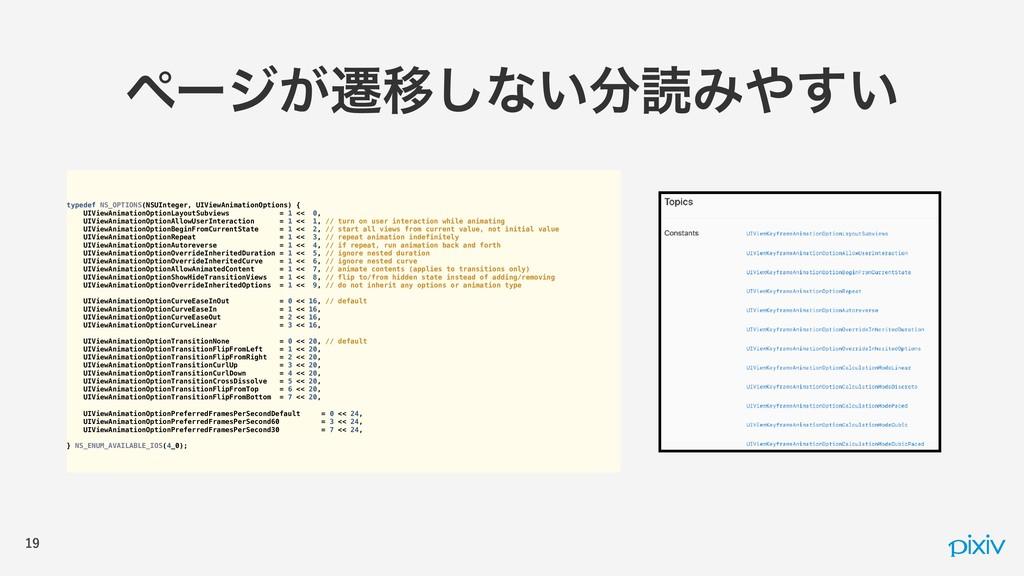 typedef NS_OPTIONS(NSUInteger, UIViewAnimationO...