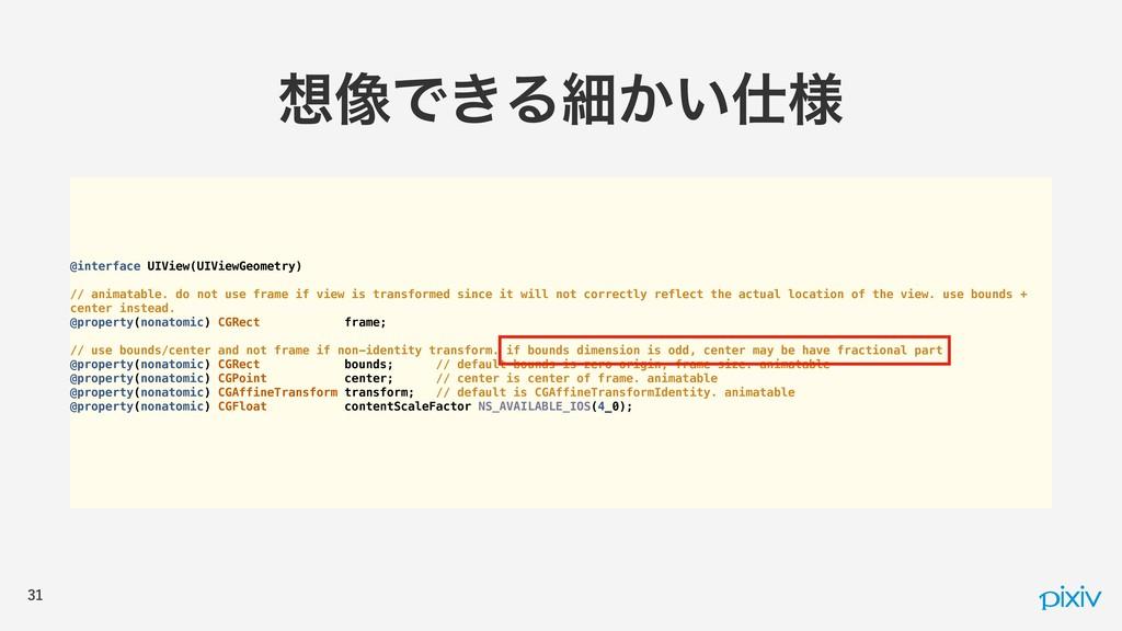 @interface UIView(UIViewGeometry) // animatable...