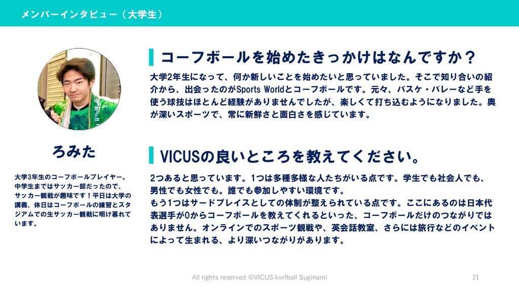 All rights reserved ©︎VICUS korfball Suginami 2...