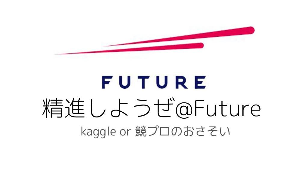 精進しようぜ@Future kaggle or 競プロのおさそい