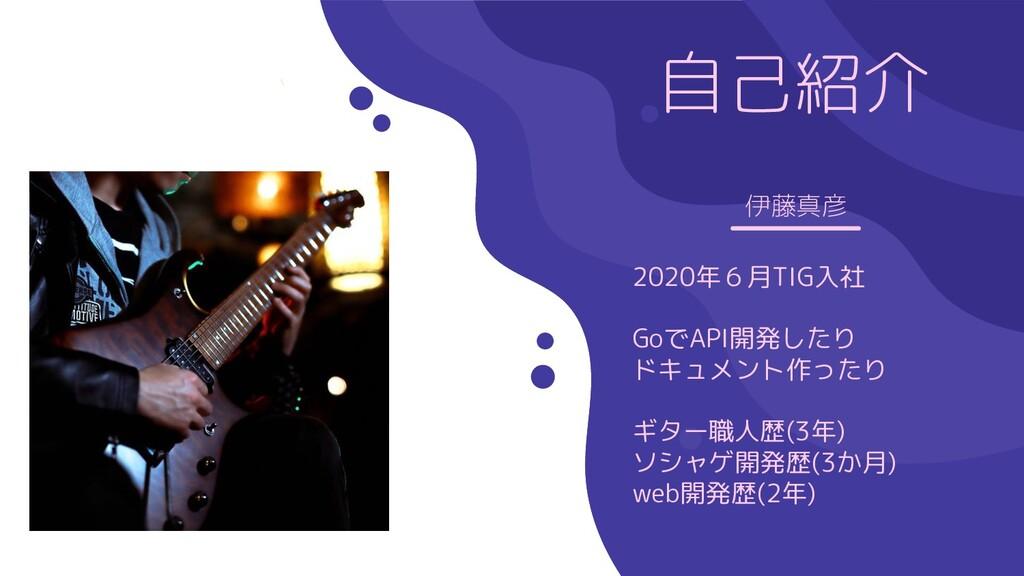 自己紹介 2020年6月TIG入社 GoでAPI開発したり ドキュメント作ったり ギター職人歴...