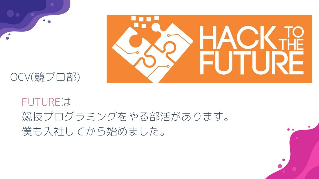 V OCV(競プロ部) FUTUREは 競技プログラミングをやる部活があります。 僕も入社して...