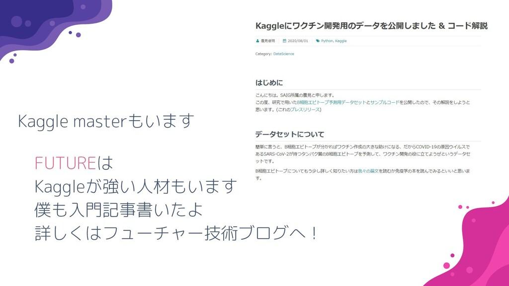 V Kaggle masterもいます FUTUREは Kaggleが強い人材もいます 僕も入...