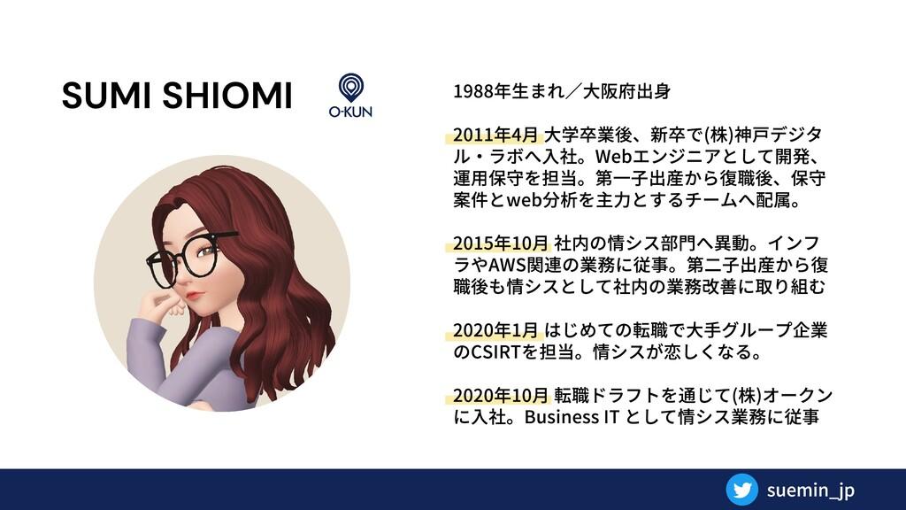 SUMI SHIOMI suemin_jp 1988年⽣まれ∕⼤阪府出⾝ 2011年4⽉⼤学...
