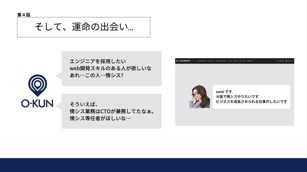 そして、 の い… sumiです ⼤阪で情シスやりたいです ビジネスを成⻑させられる仕事がし...