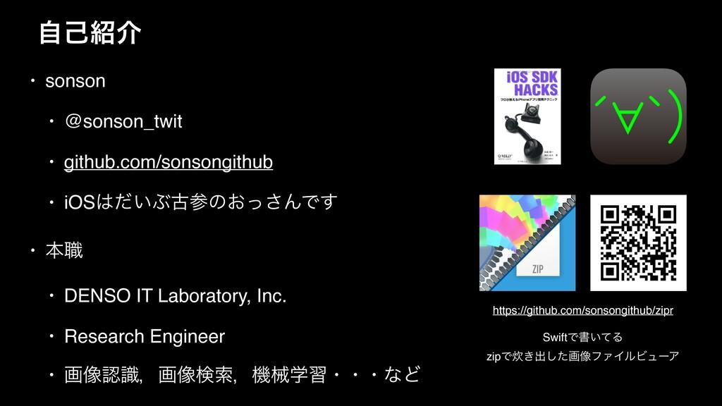 • sonson • @sonson_twit • github.com/sonsongith...