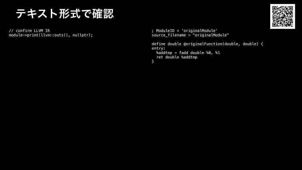ςΩετܗࣜͰ֬ // confirm LLVM IR module->print(llvm...