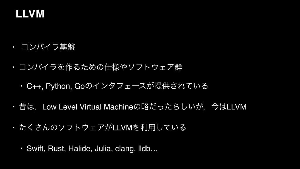 LLVM • ίϯύΠϥج൫ • ίϯύΠϥΛ࡞ΔͨΊͷ༷ιϑτΣΞ܈ • C++, P...