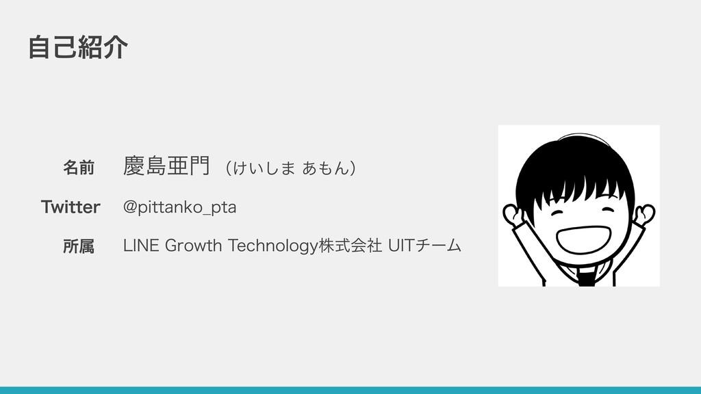 ⾃⼰紹介 名前 Twitter @pittanko_pta 所属 LINE Growth Te...