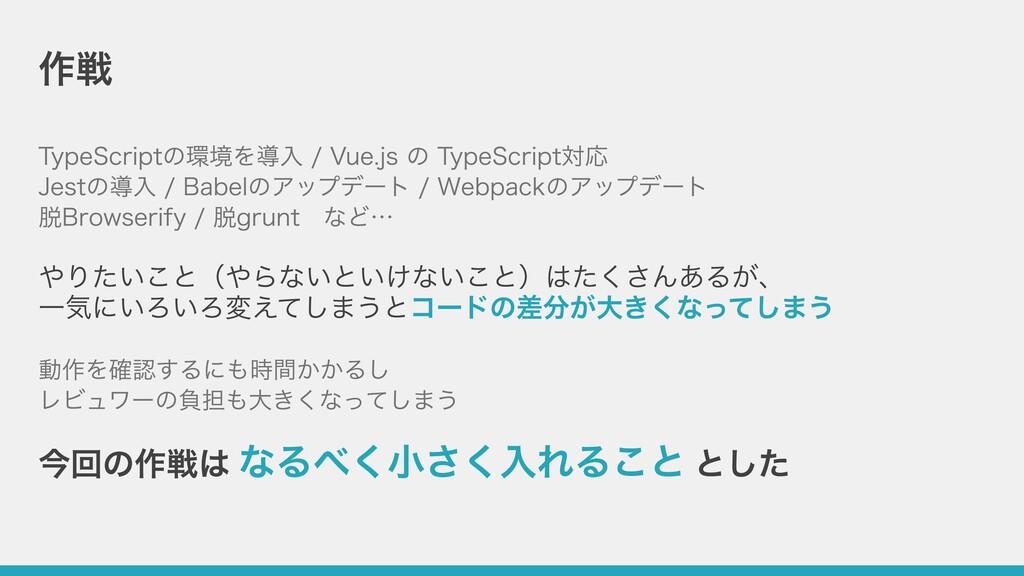 作戦 TypeScriptの環境を導⼊ / Vue.js の TypeScript対応 Jes...