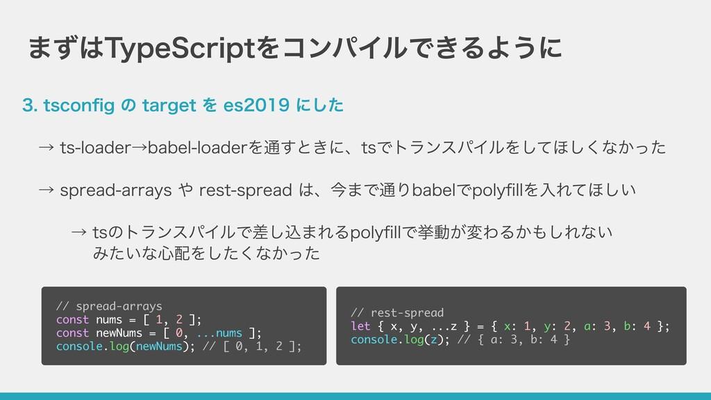 まずはTypeScriptをコンパイルできるように 3. tsconfig の target を...