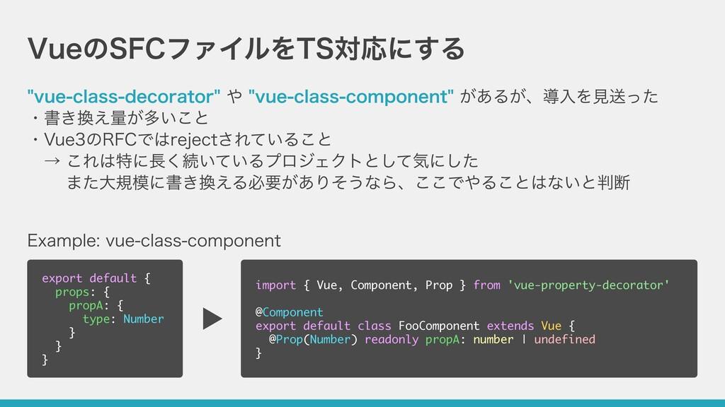 VueのSFCファイルをTS対応にする import { Vue, Component, Pr...
