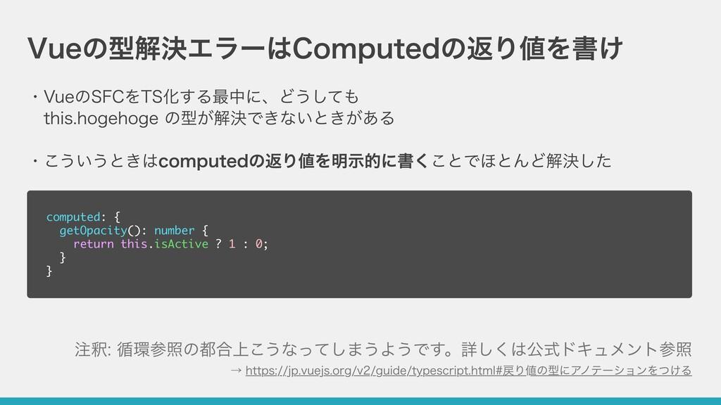 Vueの型解決エラーはComputedの返り値を書け ・VueのSFCをTS化する最中に、どう...