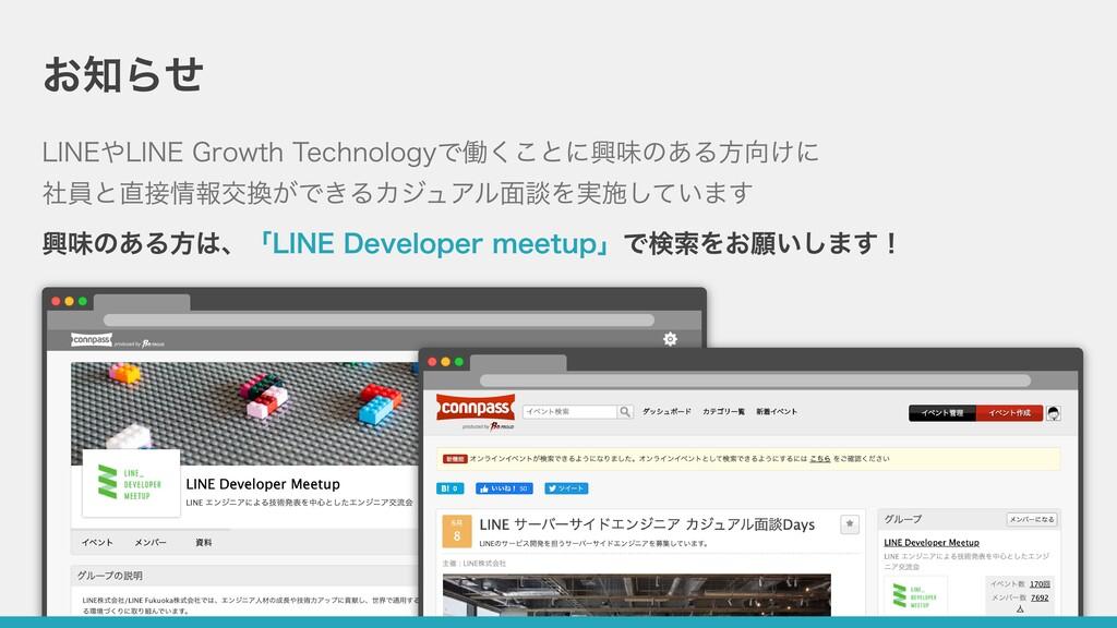 お知らせ LINEやLINE Growth Technologyで働くことに興味のある⽅向けに...