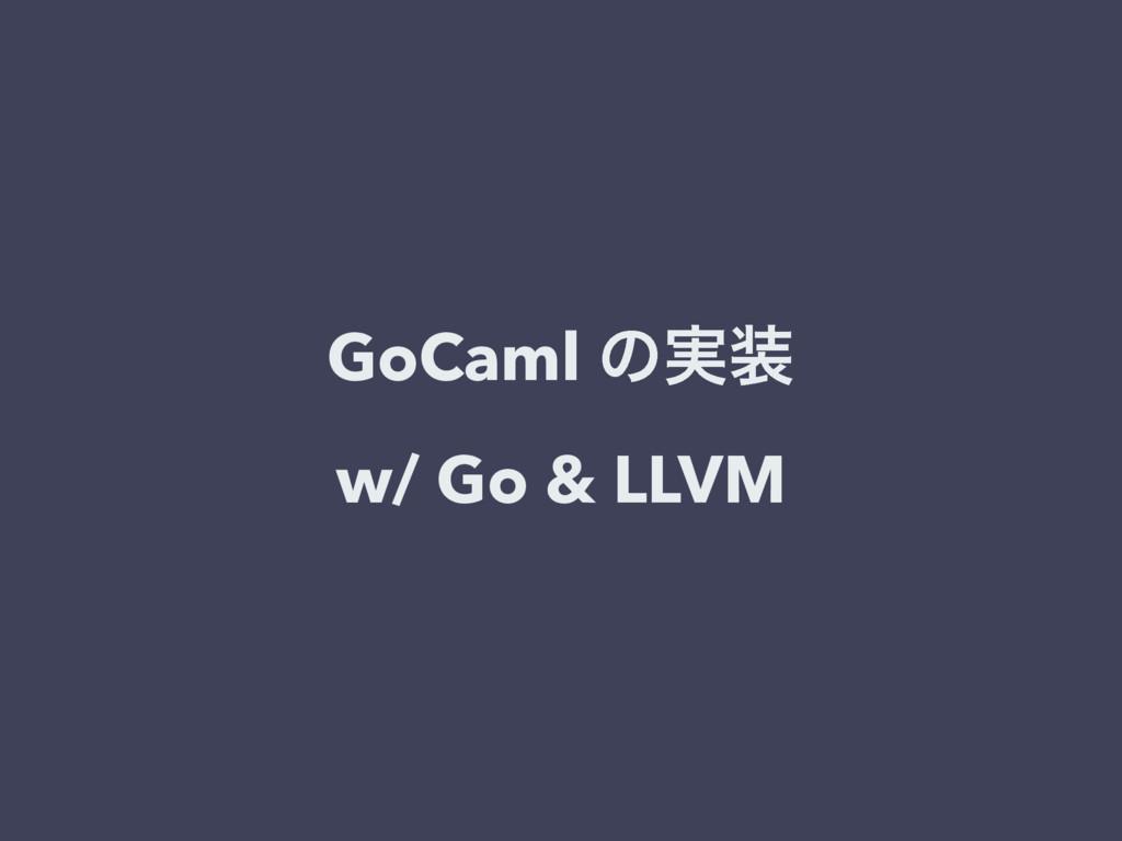 GoCaml ͷ࣮ w/ Go & LLVM