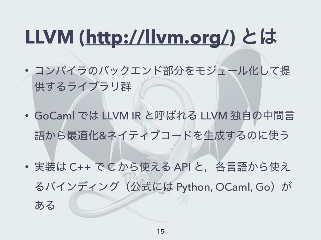 LLVM (http://llvm.org/) ͱ • ίϯύΠϥͷόοΫΤϯυ෦ΛϞδϡ...