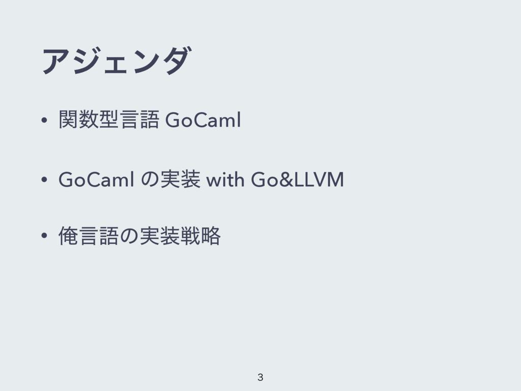 ΞδΣϯμ • ؔܕݴޠ GoCaml • GoCaml ͷ࣮ with Go&LLVM ...