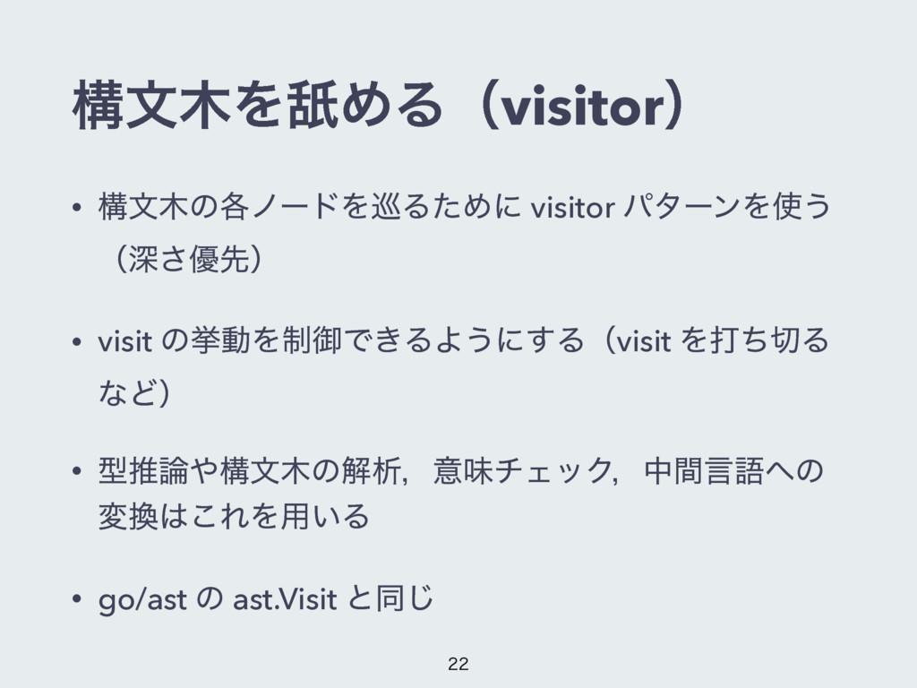 ߏจΛᢞΊΔʢvisitorʣ • ߏจͷ֤ϊʔυΛ८ΔͨΊʹ visitor ύλʔϯΛ...