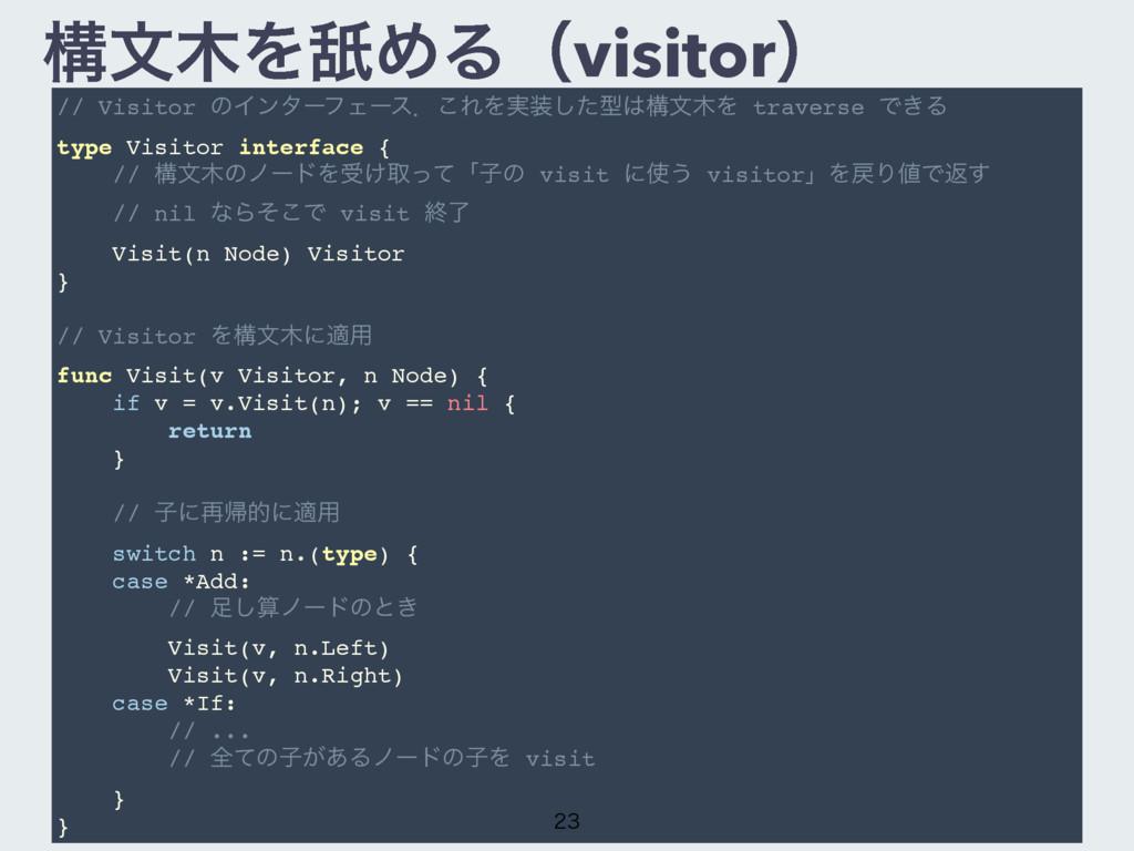 ߏจΛᢞΊΔʢvisitorʣ // Visitor ͷΠϯλʔϑΣʔεɽ͜ΕΛ࣮ͨ͠ܕ...