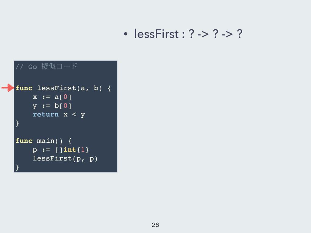 // Go ٖίʔυ func lessFirst(a, b) { x := a[0] y ...