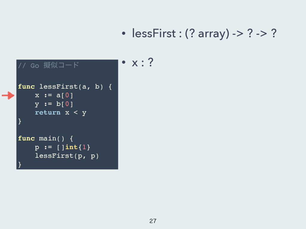• lessFirst : (? array) -> ? -> ? • x : ? // Go...