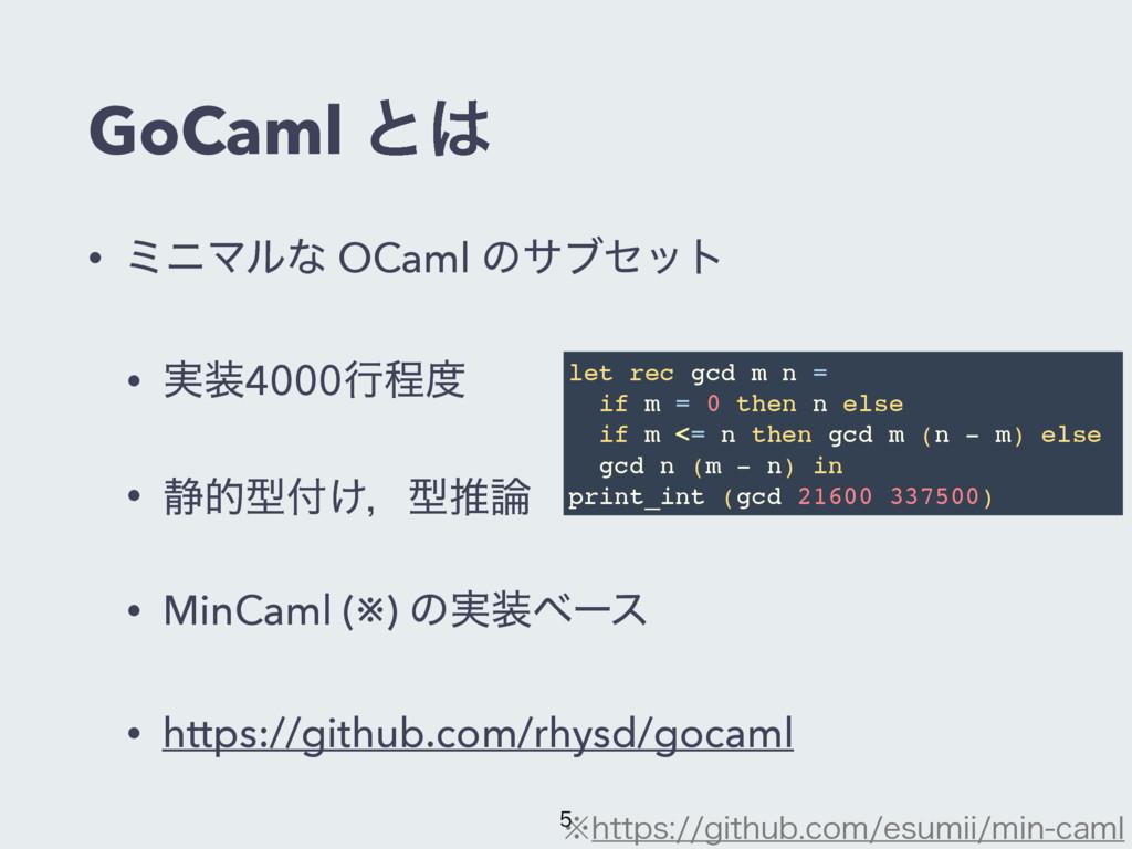 GoCaml ͱ • ϛχϚϧͳ OCaml ͷαϒηοτ • ࣮4000ߦఔ • ੩త...