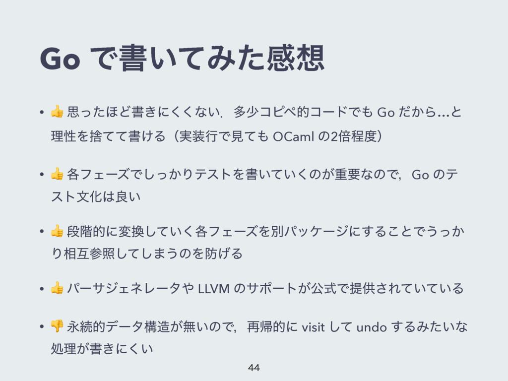 Go Ͱॻ͍ͯΈͨײ •  ࢥͬͨ΄Ͳॻ͖ʹ͘͘ͳ͍ɽଟগίϐϖతίʔυͰ Go ͔ͩΒ…...
