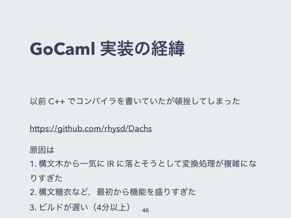 GoCaml ࣮ͷܦҢ Ҏલ C++ ͰίϯύΠϥΛॻ͍͍͕ͯͨ࠳ͯ͠͠·ͬͨ https...