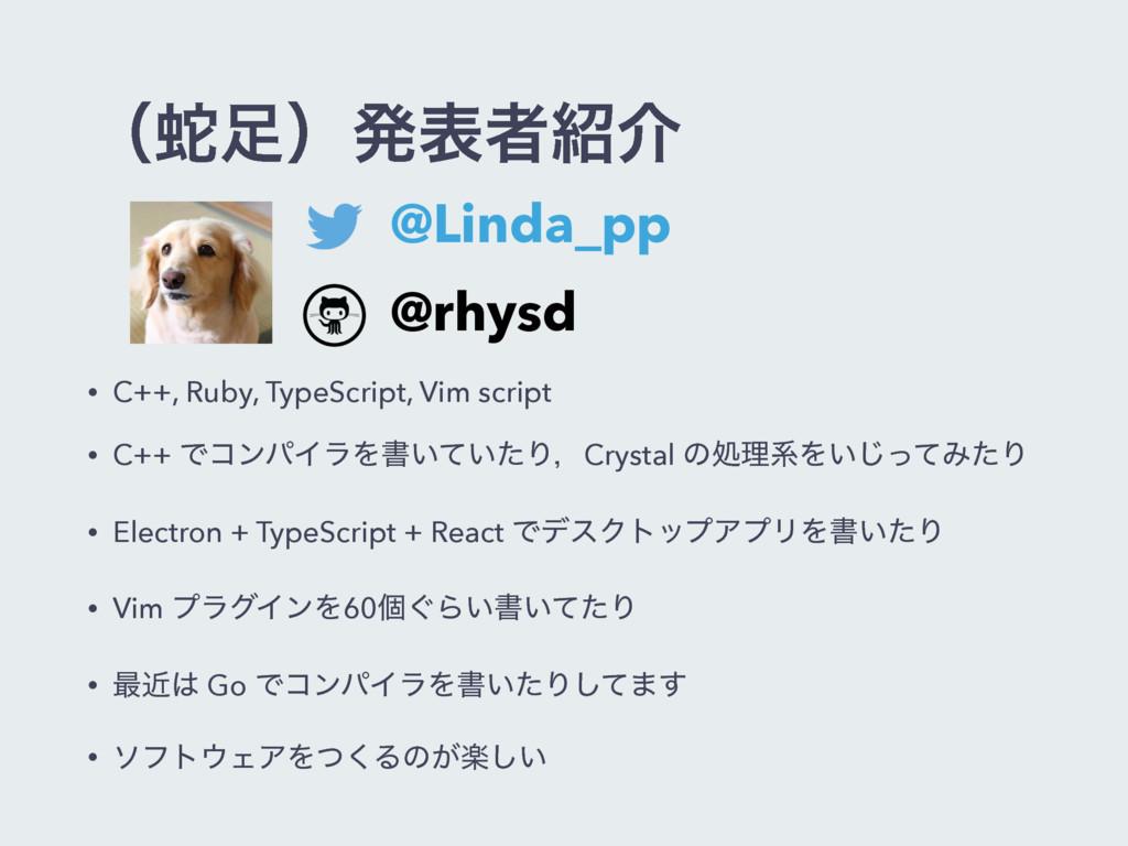 ʢऄʣൃදऀհ • C++, Ruby, TypeScript, Vim script •...