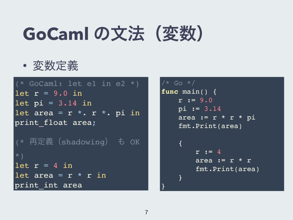 GoCaml ͷจ๏ʢมʣ • มఆٛ (* GoCaml: let e1 in e2 *...