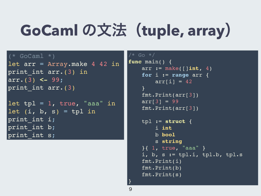 GoCaml ͷจ๏ʢtuple, arrayʣ (* GoCaml *) let arr =...