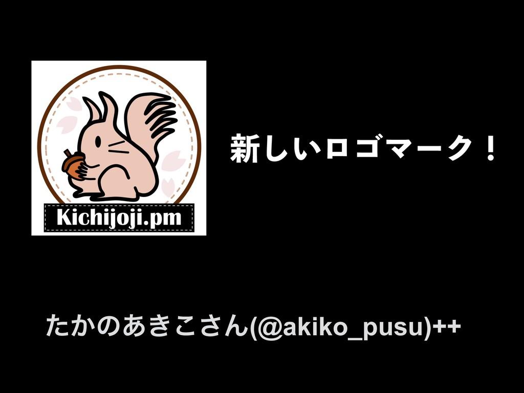 ৽͍͠ϩΰϚʔΫʂ ͔ͨͷ͖͋͜͞Μ(@akiko_pusu)++
