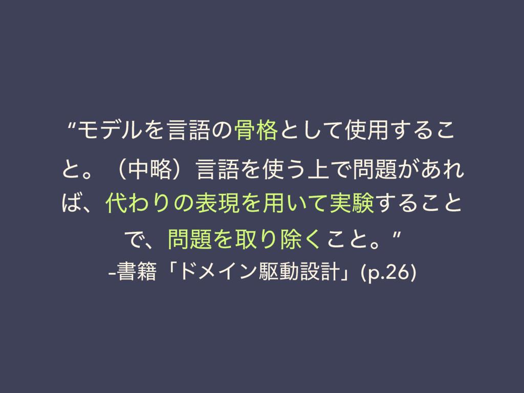 """–ॻ੶ʮυϝΠϯۦಈઃܭʯ(p.26) """"ϞσϧΛݴޠͷࠎ֨ͱͯ͠༻͢Δ͜ ͱɻʢதུʣݴޠ..."""