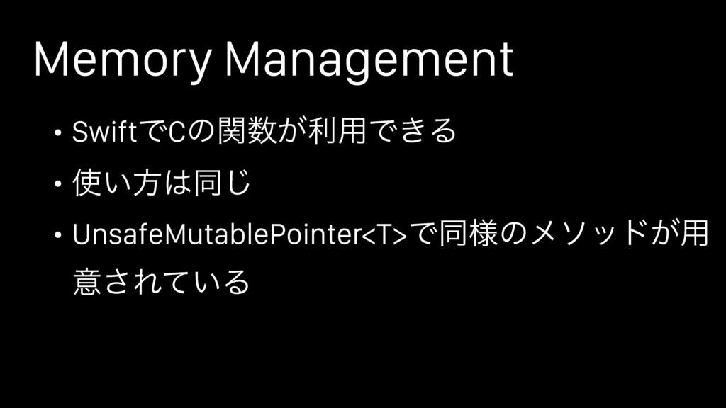 Memory Management • SwiftͰCͷ͕ؔར༻Ͱ͖Δ • ͍ํಉ͡ •...