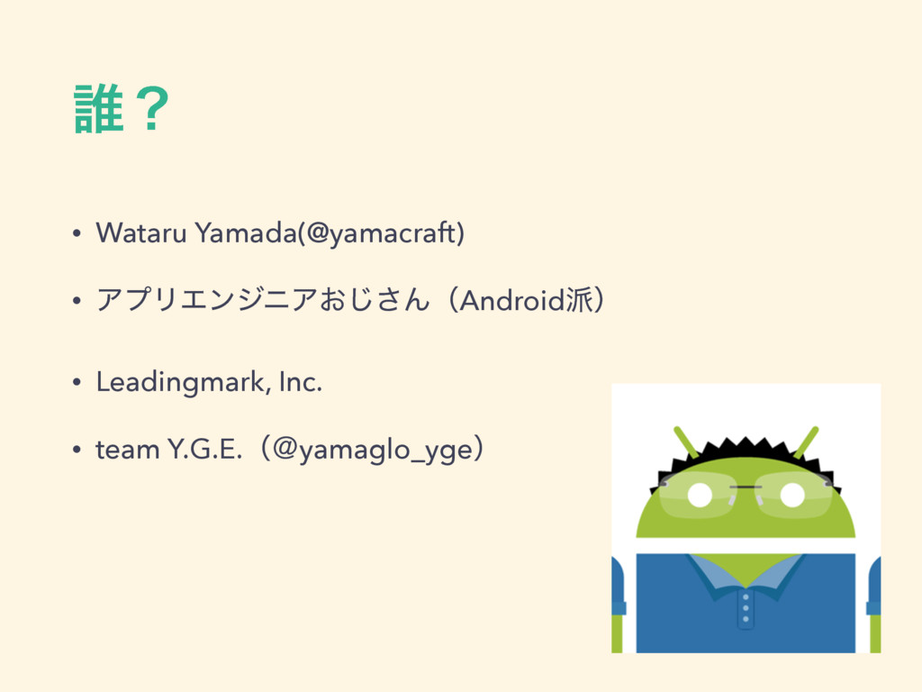 ୭ʁ • Wataru Yamada(@yamacraft) • ΞϓϦΤϯδχΞ͓͡͞ΜʢA...