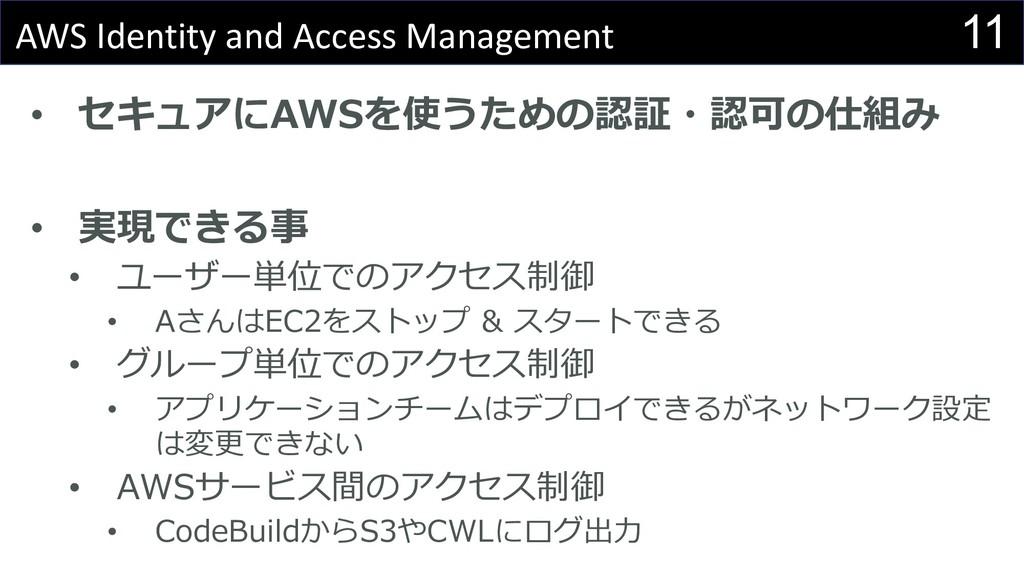 11 AWS Identity and Access Management • セキュアにAW...