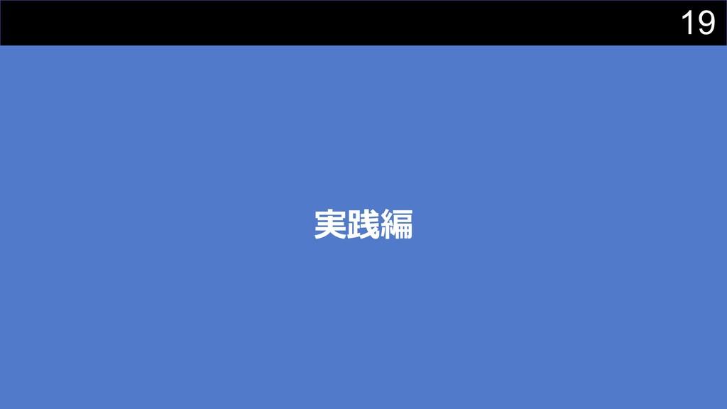 19 実践編